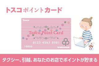トスコポイントカード運営