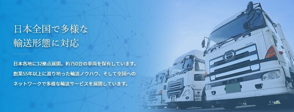 日本全国で多様な輸送形態に対応